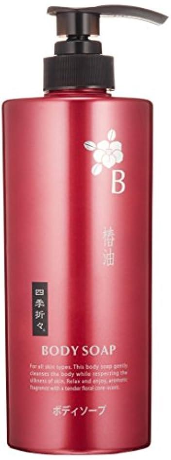 寝具特定の着実に四季折々 椿油ボディソープ ボトル 600ml