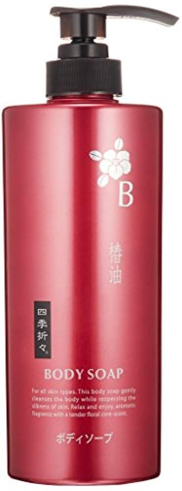刺繍差別胸四季折々 椿油ボディソープ ボトル 600ml
