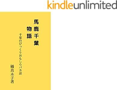 馬鹿千葉物語: 千葉のびっくりおもしろバカ話 橘真木子シリーズ