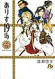 ありす19th 第4巻 (小学館文庫 わB 27)