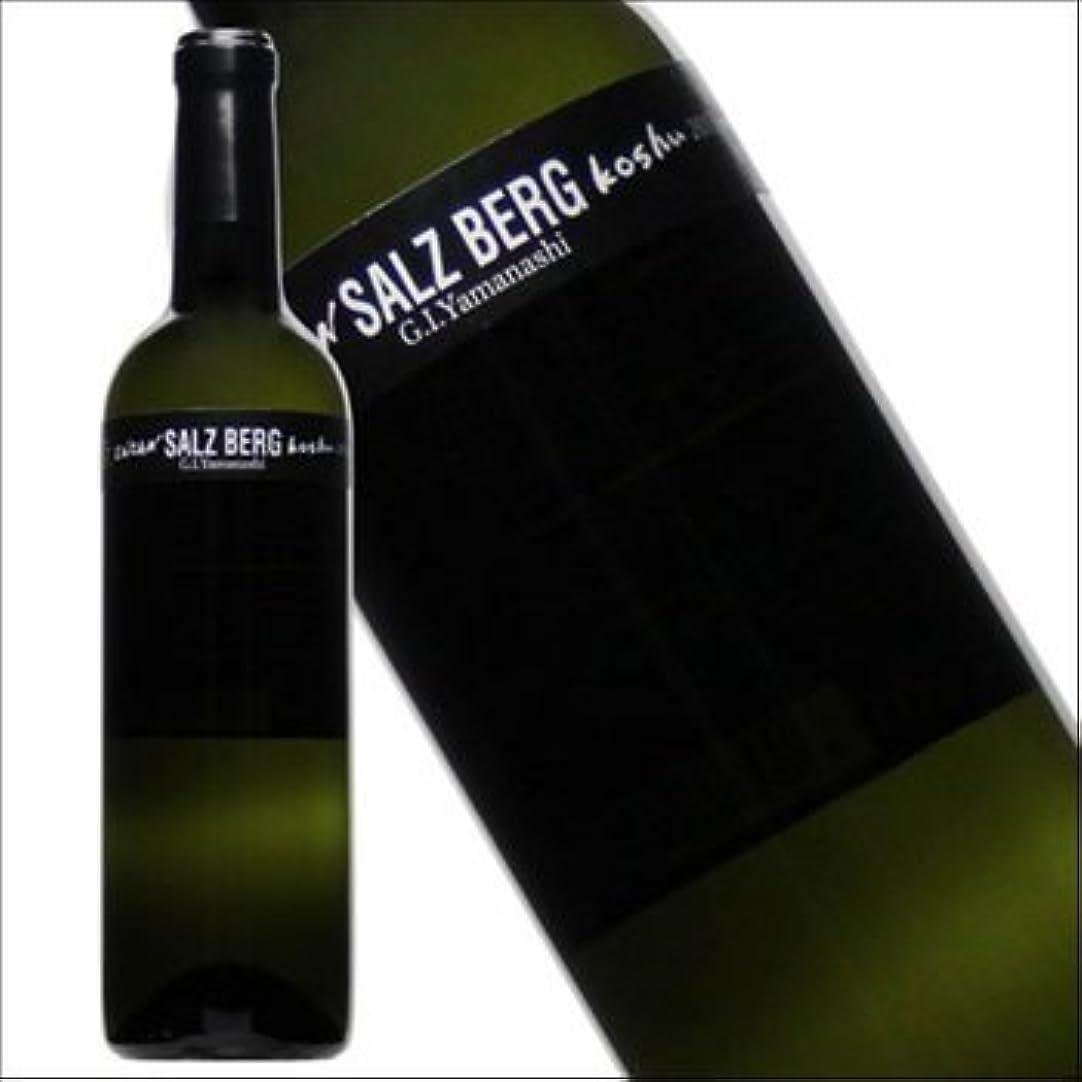 妨げるぐるぐる超高層ビル塩山洋酒 ザルツベルグ甲州(SALZBERGKosyu)720ml/白 辛口 甲州ワイン 日本ワイン 国産 山梨