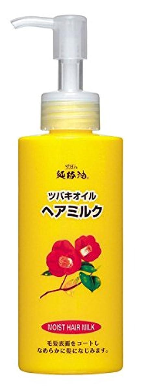 賞賛バルセロナ変化ツバキオイル ヘアミルク 150mL