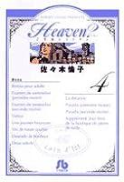 Heaven? 4 (小学館文庫 さF 9)