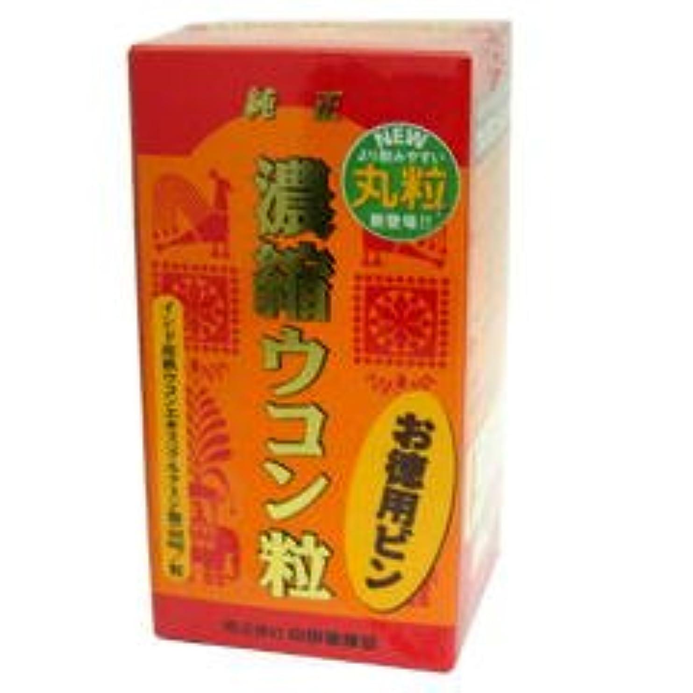 南西クレタ乗算(株)山田健康堂 濃縮ウコン粒 300mg*420粒
