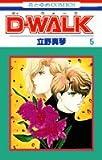 Dーwalk 第5巻 (花とゆめCOMICS)