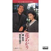 花あかり (MEG-CD)