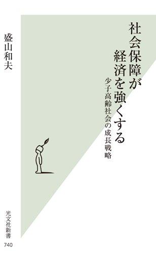 社会保障が経済を強くする 少子高齢社会の成長戦略 (光文社新書)の詳細を見る