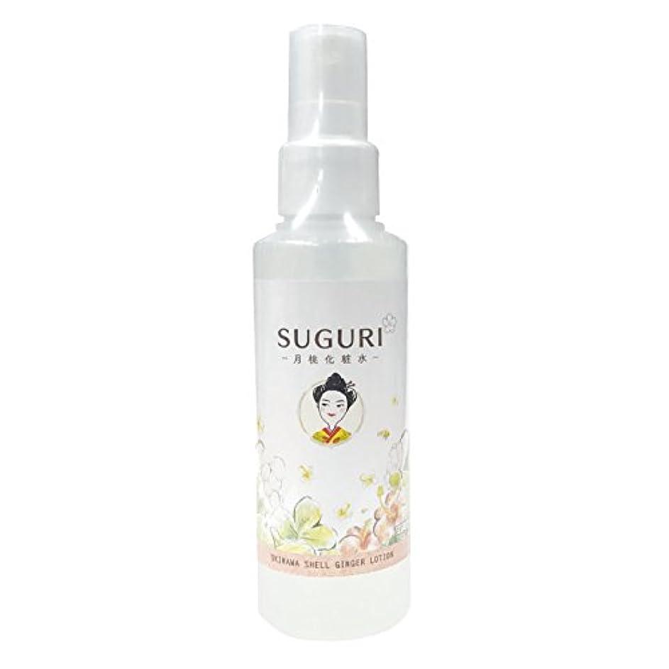 挑発する味わう影響SUGURI(スグリ) 月桃化粧水 100ml