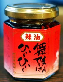 京都限定 産寧坂 舞妓はんひぃ〜ひぃ〜 ラー油 1瓶(90g)おちゃのこさいさい