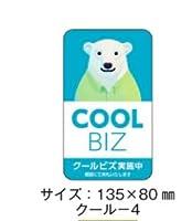 COOL BIZ吸着サイン クール-4 375452 '1413
