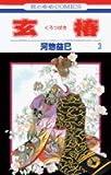 玄椿 第3巻 (花とゆめCOMICS)