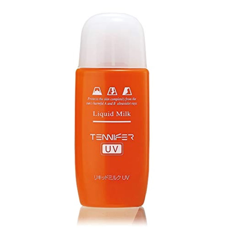 それ単調な魅力日焼け止め リキッドミルクUV 45mL ( ウォータープルーフ 顔 全身 乳液 無香料 日本製 ) 【テニファー 】