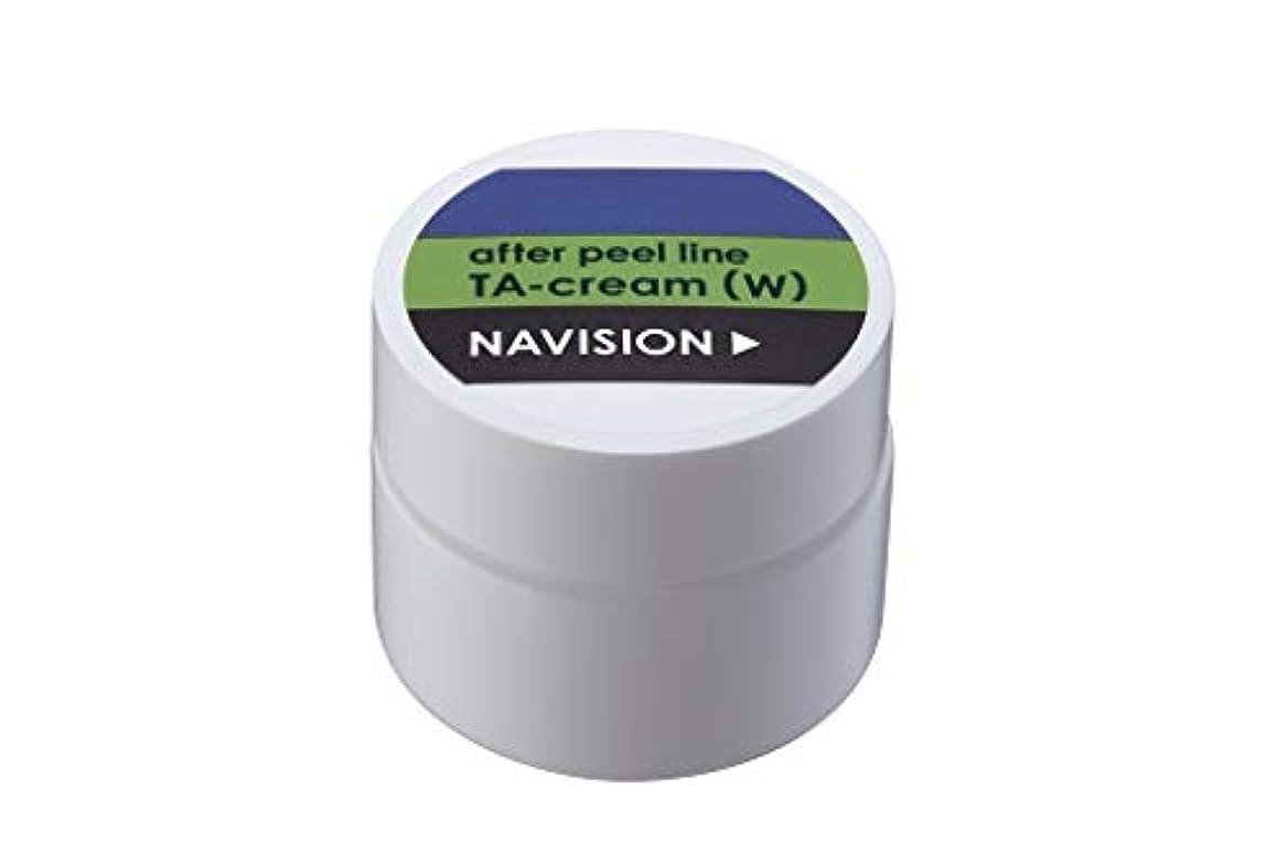 細菌汚染するハンディナビジョン NAVISION TAクリーム(W)(医薬部外品)