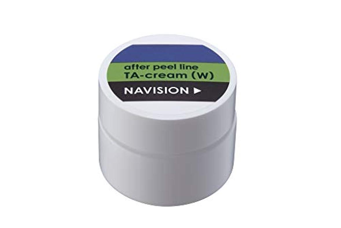 暫定過敏な世界ナビジョン NAVISION TAクリーム(W)(医薬部外品)