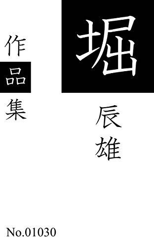 堀 辰雄作品集: 全150作品を収録 (青猫出版)の詳細を見る