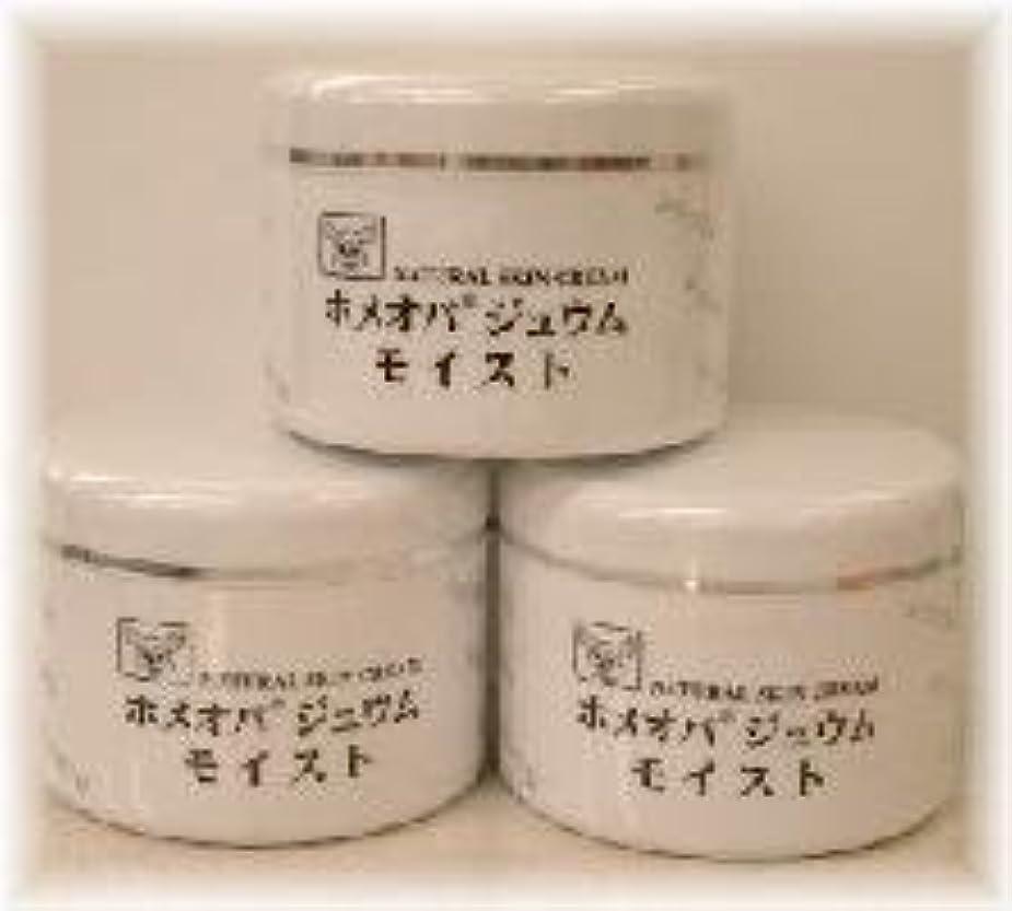 帆異なる考えるホメオパジュウム スキンケア商品3点 ¥10500クリームモイストx3個