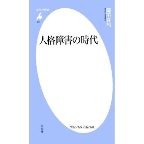 人格障害の時代 (平凡社新書)