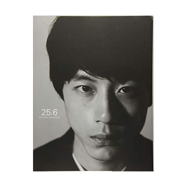 坂口健太郎写真集 25.6 (単行本)の商品画像