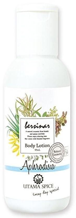 境界ささいな剥離ウタマスパイス ボディローション ベルシナル アフロディシア スパイス系の香り 95ml OZ-UTM-2-4