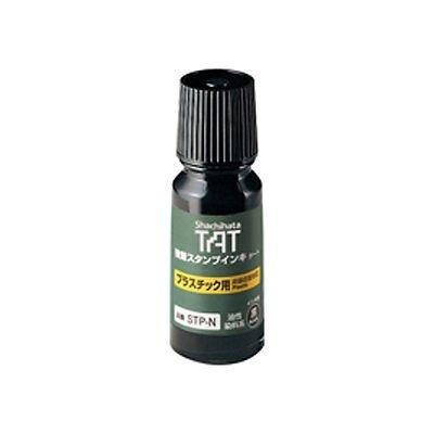 強着スタンプタート補充インキプラスチック 速乾性 油性染料系 55ml 黒 品番:STP-1N-K 注文番号:61252769 メーカー:シヤチハタ