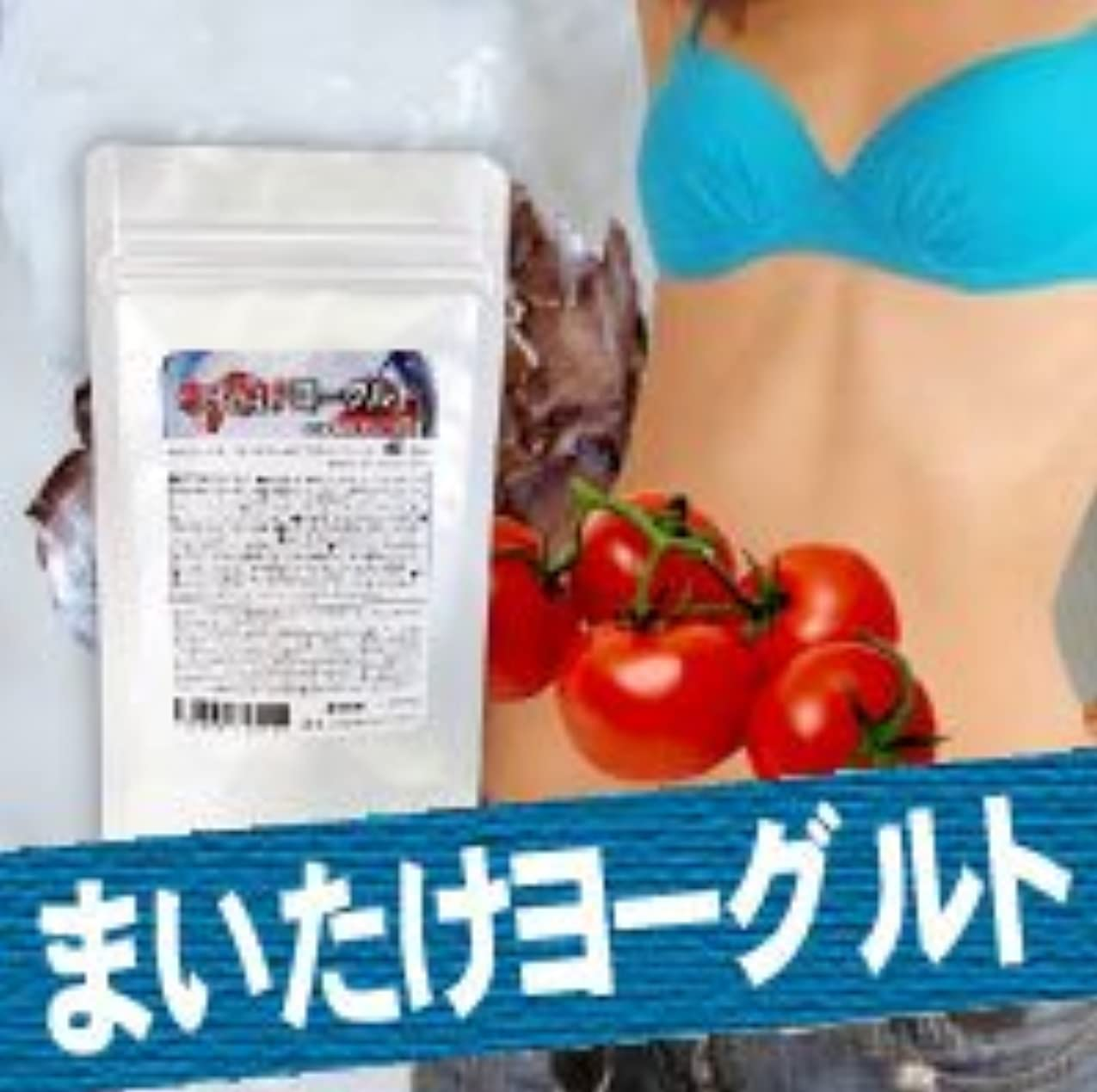 純粋な変な潤滑するダイエットサプリメント【まいたけヨーグルト×2個】TVで話題の舞茸、ヨーグルト、トマト