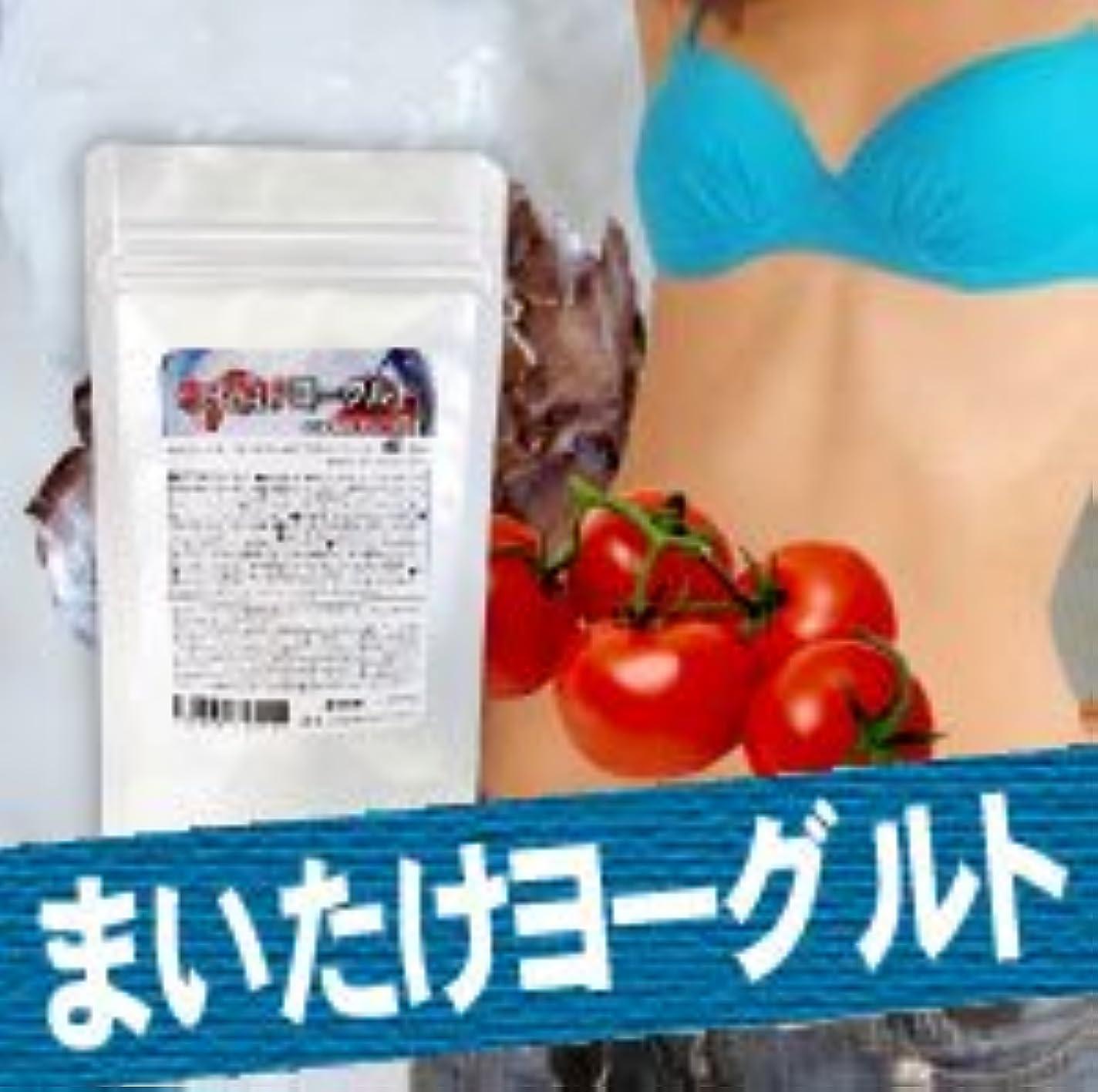 手がかり熟練した残基ダイエットサプリメント【まいたけヨーグルト×2個】TVで話題の舞茸、ヨーグルト、トマト