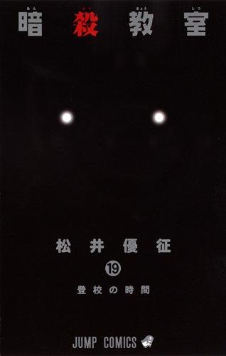 暗殺教室 19 (ジャンプコミックス)...