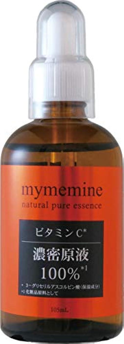 ミスペンド面白いソロ【大容量】 ビタミンC 濃密 原液 美容液 化粧水100%