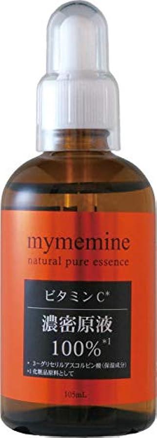 端違反する聴く【大容量】 ビタミンC 濃密 原液 美容液 化粧水100%