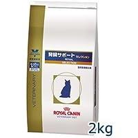 ロイヤルカナン 猫用 腎臓サポート セレクション2kg