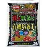 あかぎ園芸 花と野菜の有機培養土カルシウム入 20L 3袋 (4939091312036)