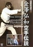 金澤弘和 空手伝説 Kanazawa Hirokazu Karate Legend[DVD]