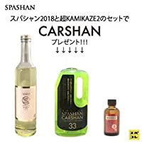 【SPASHAN】スパシャン2018+【超☆KAMIKAZE 2】セットで今だけ!カーシャンプレゼント!! 洗うだけで簡単ガラスコーティング!スパシャン コーティング