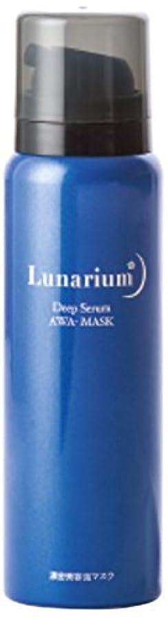 出席する織機行くルナリウム 濃密美容泡マスク 90g