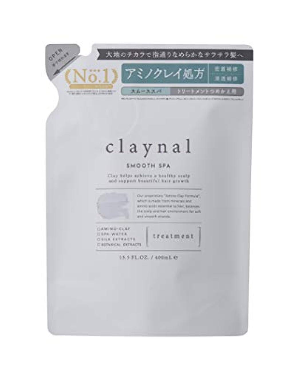 男らしさ一致暗くするclaynal(クレイナル) クレイナル スムーススパトリートメント(詰替え)400mL