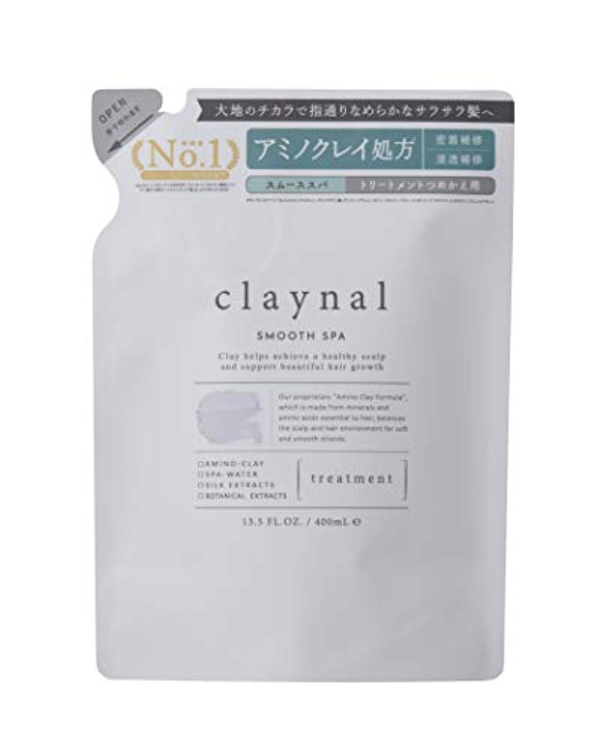 呼ぶモス知恵claynal(クレイナル) クレイナル スムーススパトリートメント(詰替え)400mL