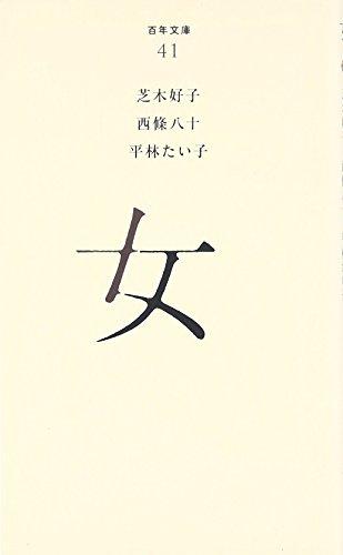 (041)女 (百年文庫)の詳細を見る