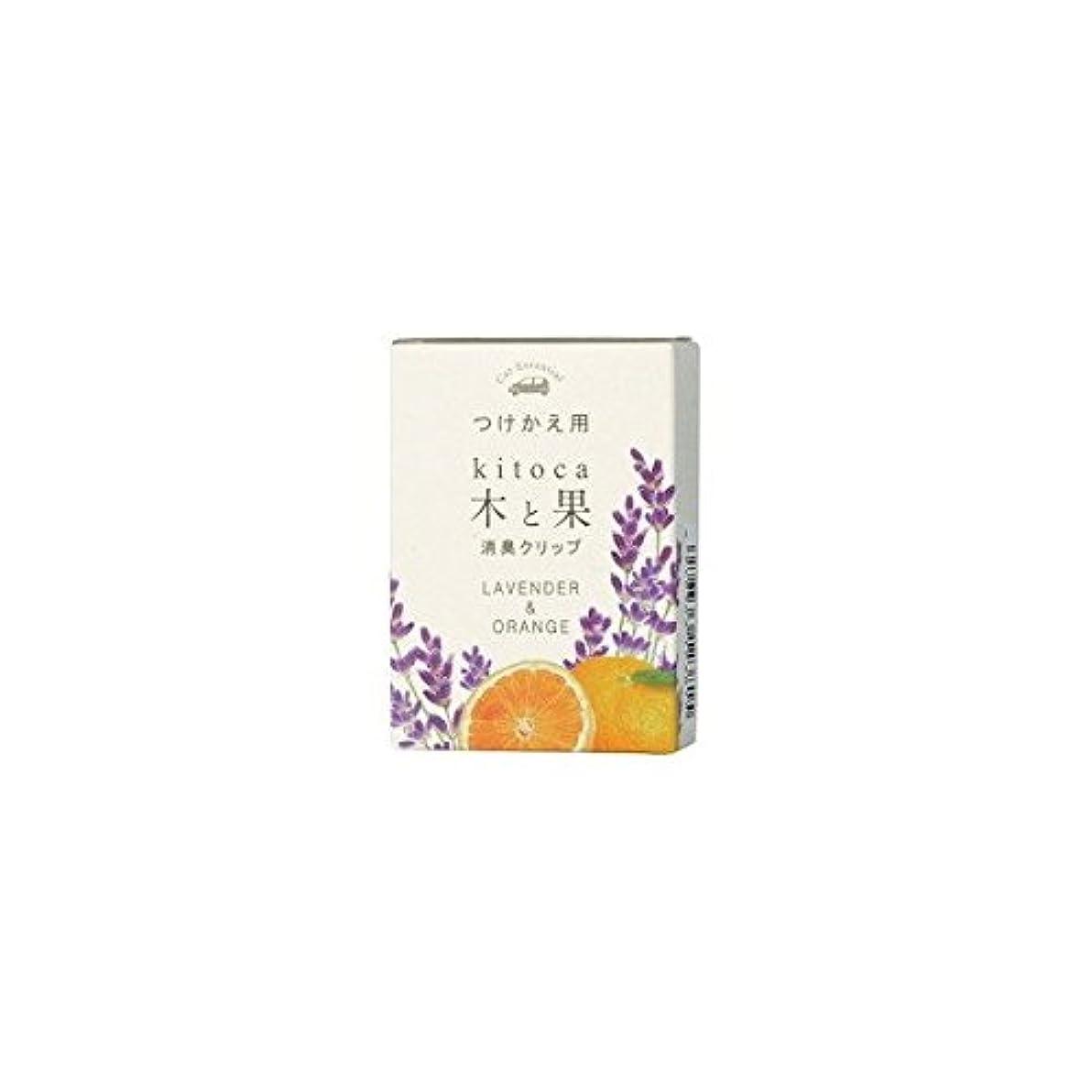 オズワルド勇気のある典型的な木と果 消臭クリップつけかえ用 ラベンダー&オレンジ