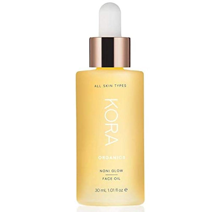 小さい胸アジャ[Kora Organics]ノニ グロー フェイスオイル(フェイスマスク?保湿オイル)[Noni Glow Face Oil][海外直送品] (30ml)