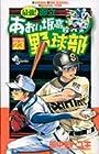 最強!あおい坂高校野球部 第23巻