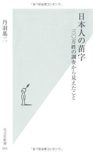日本人の苗字—三〇万姓の調査から見えたこと (光文社新書)