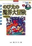 のび太の魔界大冒険 (てんとう虫コミックス・アニメ版―映画ドラえもん)