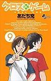 クロスゲーム (9) (少年サンデーコミックス)