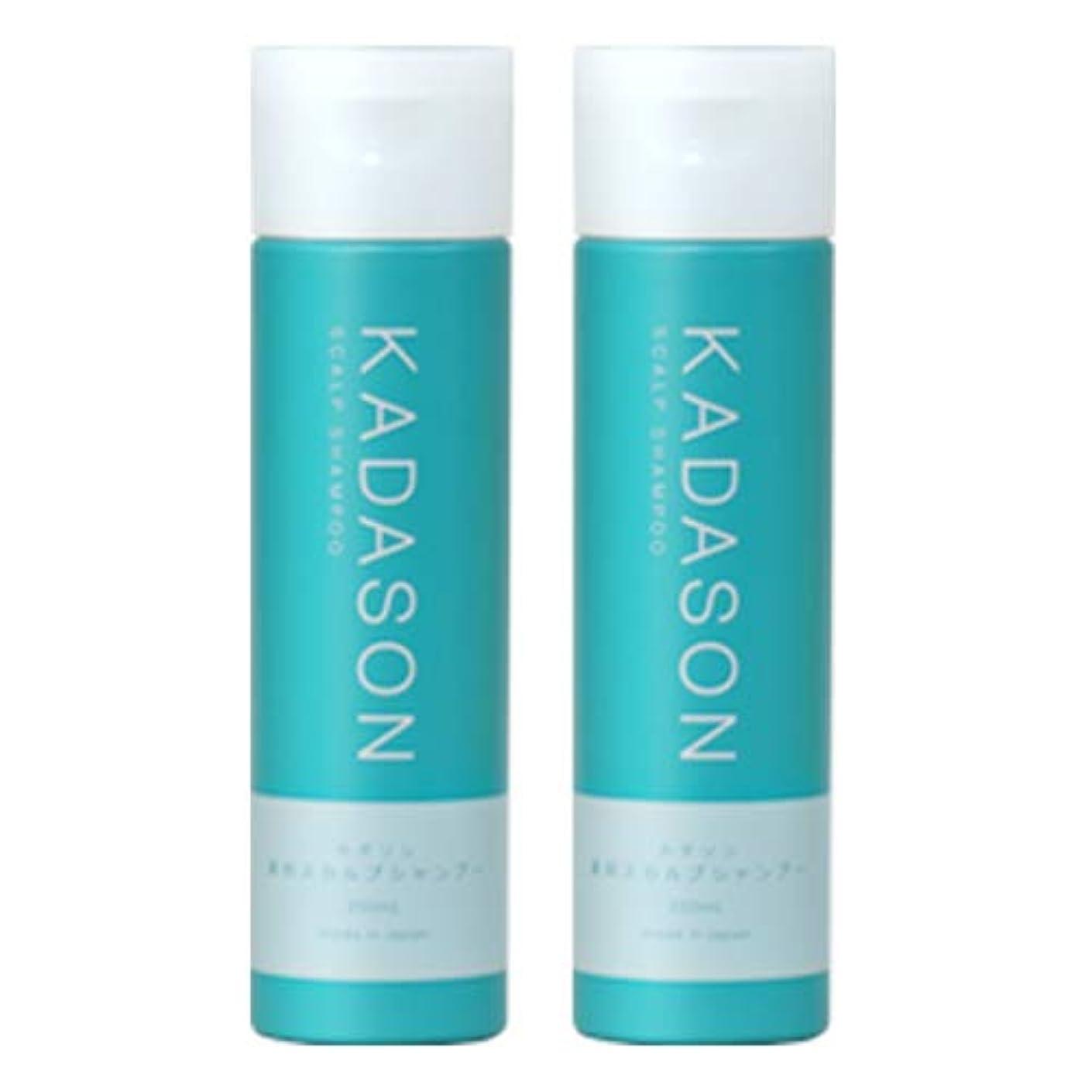 たとえ長いですカップル[ 医薬部外品 ] KADASON (カダソン) スカルプ シャンプー 2本セット (各250ml / 脂漏肌) オイリー肌 脂性肌 薬用シャンプー 天然由来成分 (日本製)