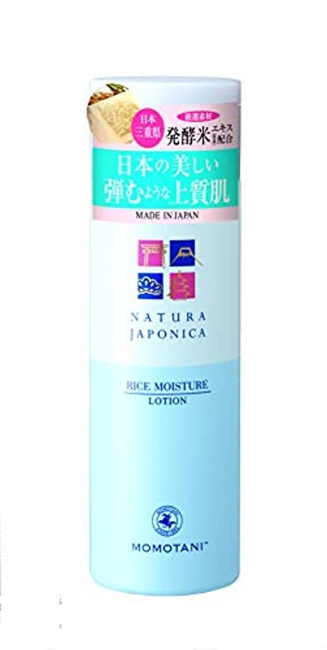 巧みな美徳飢えたNatura Japonica 発酵米保湿化粧水