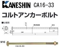 カネシン コルトアンカーボルト CA16-33 440-1400 (20本)