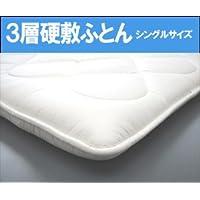 三層硬敷ふとん シングルサイズ 日本製/防ダニ/抗菌防臭加工