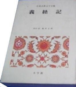 日本古典文学全集〈31〉義経記 (1971年)