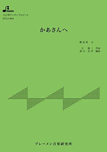 大正琴(アンサンブル)楽譜 BTGJ-884:かあさんへ (...