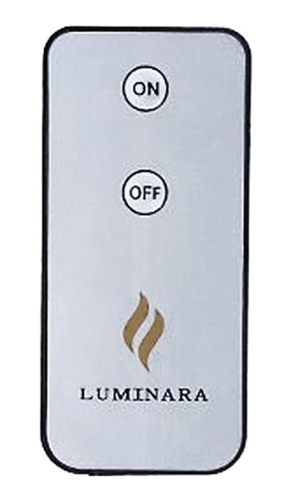親密なライオン生活LUMINARA(ルミナラ)リモコン【ピラー専用】 03040000